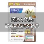 【ファンケル】酵素にんにく卵黄のレビュー