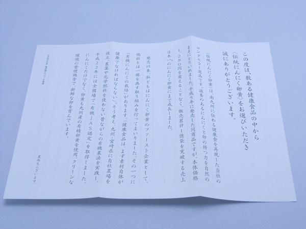 健康家族の伝統にんにく卵黄の手紙