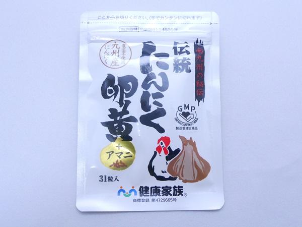 健康家族の伝統にんにく卵黄のパッケージ袋