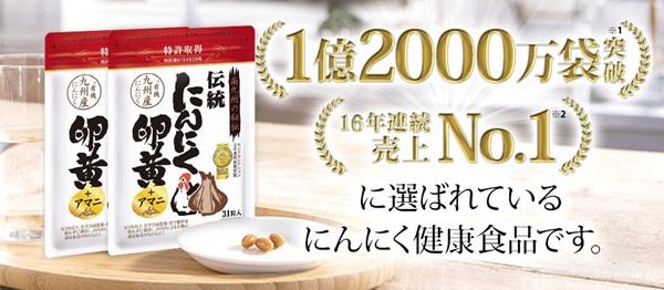 日本一にんにく卵黄を売る健康家族