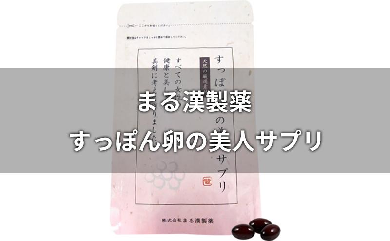 【まる漢製薬】にんにくすっぽん卵黄のレビュー