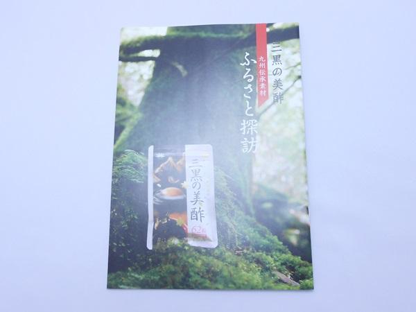 花菜の三黒の美酢の読本