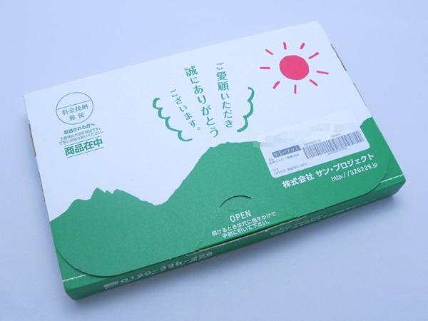 サン・プロジェクト 伝承にんにく卵黄の梱包