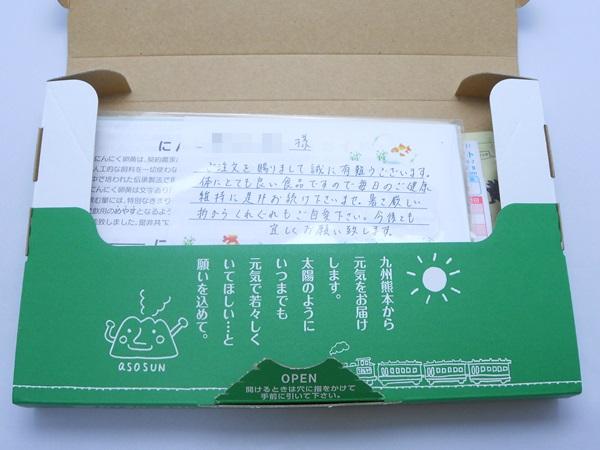 サン・プロジェクト 伝承にんにく卵黄の箱を開ける