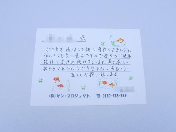 サン・プロジェクト 伝承にんにく卵黄の手紙