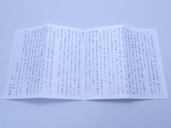 てまひま堂のにんにく卵黄229-55の手紙