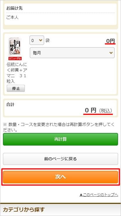 商品価格の0円を確認して次へ