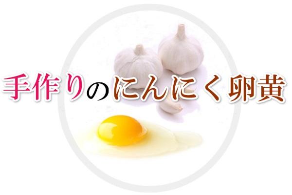 にんにく卵黄の作り方 | 手作りレシピの基本と効果について