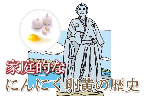 にんにく卵黄の発祥と歴史 | 薩摩藩士の滋養強壮としての食文化