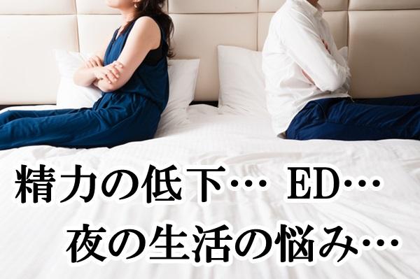 にんにく卵黄で精力、性欲の増強効果 | 夜の生活やEDにお悩みの方々へ