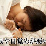 にんにく卵黄は良い睡眠、不眠症対策、気持ちの良い目覚めに効果的